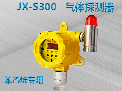 苯乙烯专用 JX-S300 万博登录网页版探测器