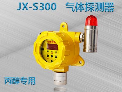 丙醇专用 JX-S300 万博登录网页版探测器