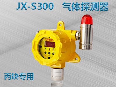 丙炔专用 JX-S300 万博登录网页版探测器