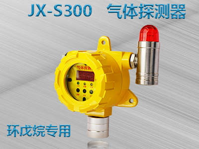 环戍烷专用 JX-S300 万博登录网页版探测器