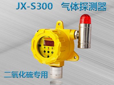 二氧化硫 JX-S300 万博登录网页版探测器