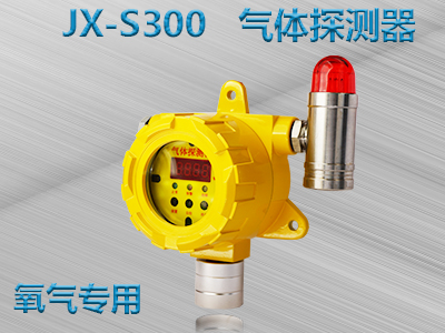 氧气 JX-S300 万博登录网页版探测器